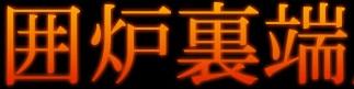 <2013年8月6~9日>越後の奥深き名峰(前編):奥只見の峻嶮峰「荒沢岳」_c0119160_1030134.jpg