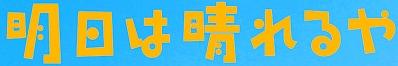 <2013年8月6~9日>越後の奥深き名峰(前編):奥只見の峻嶮峰「荒沢岳」_c0119160_1092638.jpg