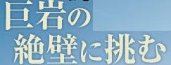 <2013年8月6~9日>越後の奥深き名峰(前編):奥只見の峻嶮峰「荒沢岳」_c0119160_1313898.jpg