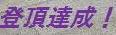 <2013年8月6~9日>越後の奥深き名峰(前編):奥只見の峻嶮峰「荒沢岳」_c0119160_1522510.jpg