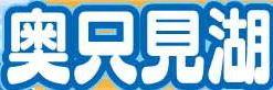 <2013年8月6~9日>越後の奥深き名峰(前編):奥只見の峻嶮峰「荒沢岳」_c0119160_1543589.jpg