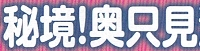 <2013年8月6~9日>越後の奥深き名峰(前編):奥只見の峻嶮峰「荒沢岳」_c0119160_923942.jpg