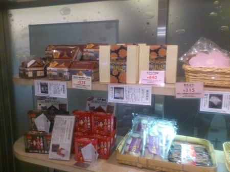 函館国際ホテル売店にセラピア手作り菓子あります。_b0106766_7101416.jpg