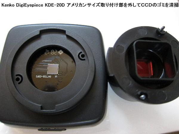 観望会用にケンコーデジアイピースの新型を買った_a0095470_15275864.jpg