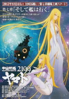 『宇宙戦艦ヤマト2199 第七章/そして艦は行く』(2013)_e0033570_18413832.jpg