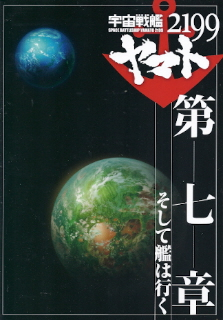 『宇宙戦艦ヤマト2199 第七章/そして艦は行く』(2013)_e0033570_18422867.jpg