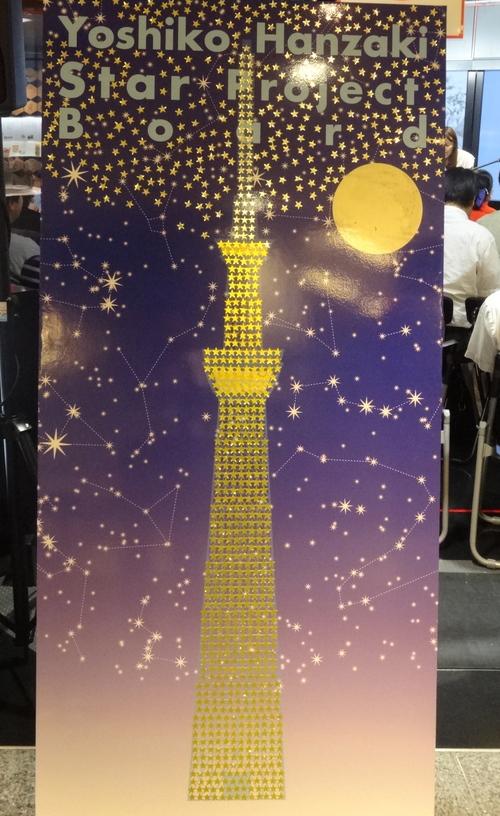 東京タワー、スカイツリーありがとう!なんと9月も延長決定!!_e0261371_17225764.jpg