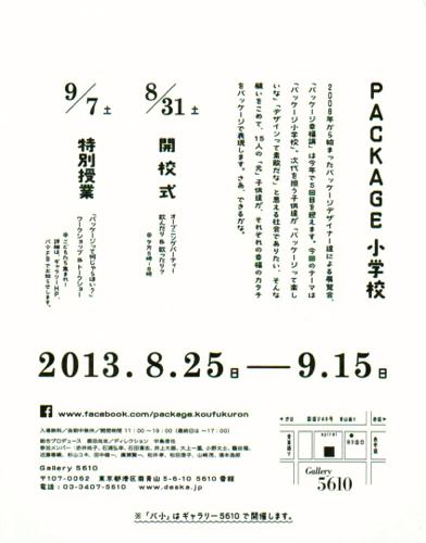 PAPERと鈴木さんと浅生さんとオールライトグラフィックスと日本パッケージデザイン大賞_b0141474_265416.jpg