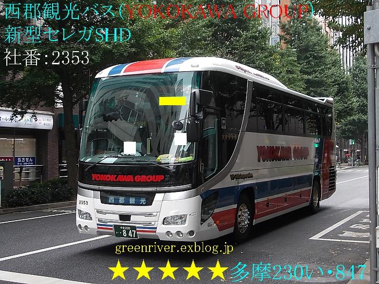 8/25新宿に西郡観光バス参上!_e0004218_20265116.jpg