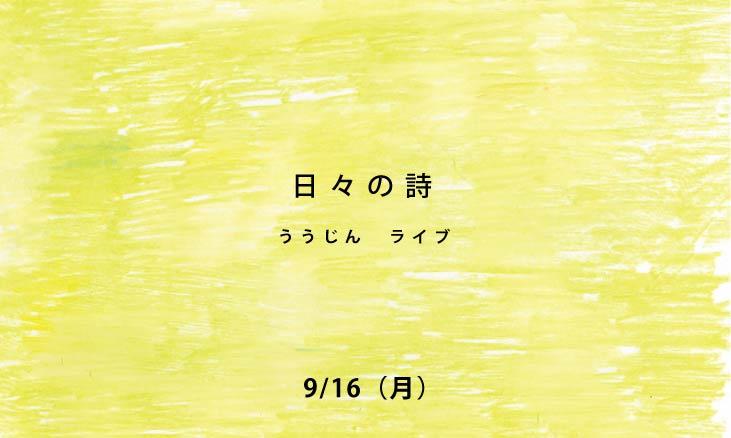 9/16(月) 日々の詩 ううじん ライブ_d0210537_1319135.jpg