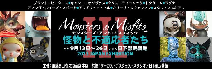 Monsters & Misfits III - FBのご案内_a0077842_18555477.jpg