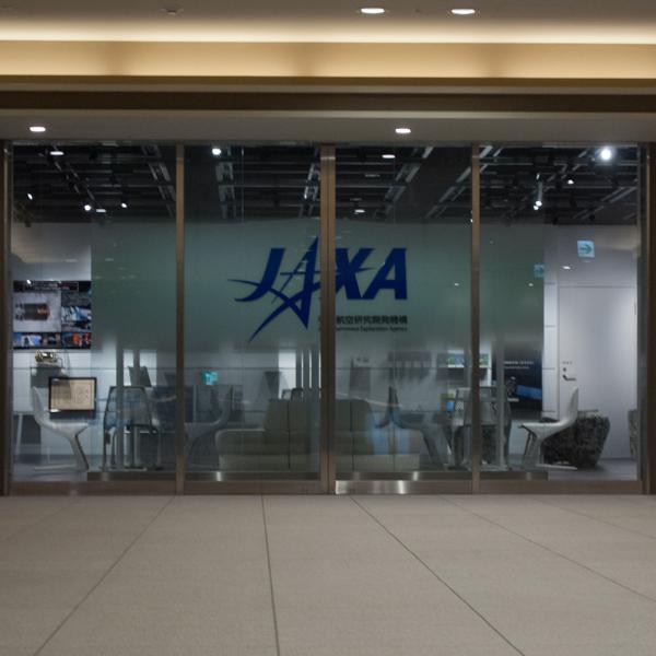 JAXA東京事務所 その1_d0068664_2221618.jpg