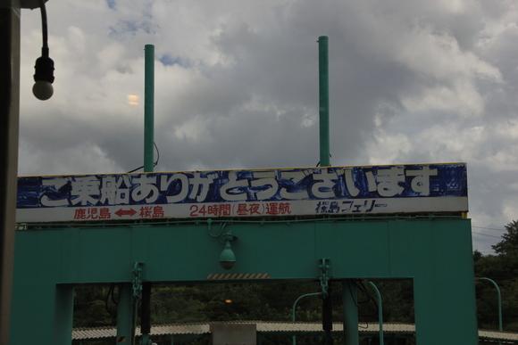桜島へ・・温泉へ入りに行きました!_d0202264_19423450.jpg