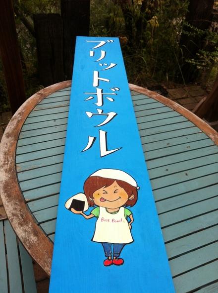 竹の山ふれあい祭り 最高!!  日進市 ブリットボウル_c0128487_8473126.jpg