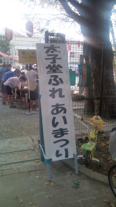 三茶ラテンフェスティバル 三茶でサンバ 2013_c0092197_139798.jpg