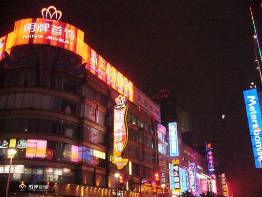 上海・外灘エリアの夜景を見て_f0221707_2036496.jpg