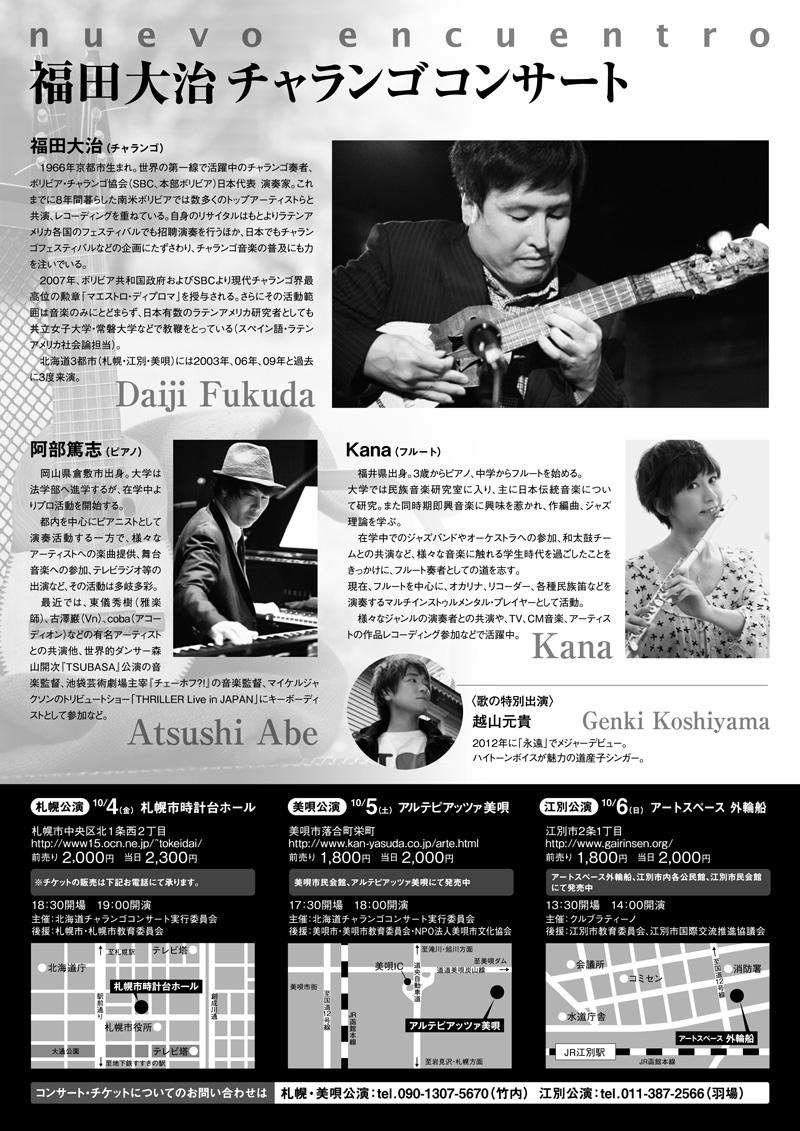福田大治:チャランゴコンサート_b0019313_1715336.jpg