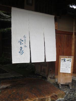 宝泉堂_c0223630_0595623.jpg