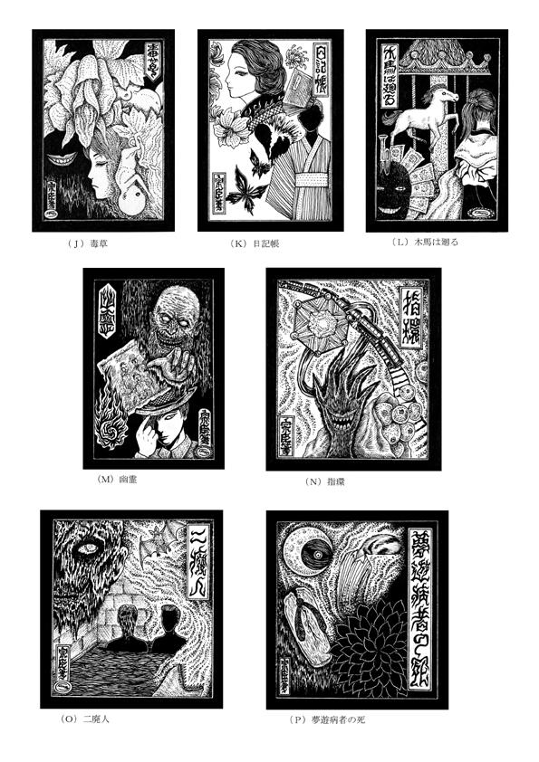 近藤宗臣個展「Rampo×Mystery」レポート2_a0093332_14404129.jpg