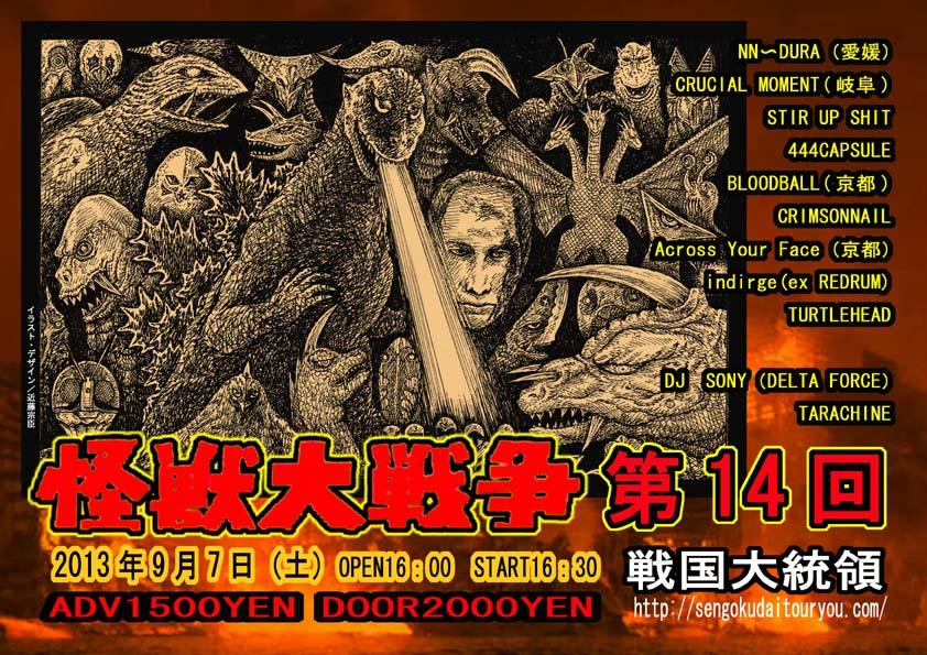怪獣大戦争第14回_a0093332_1510259.jpg