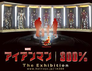映画『アイアンマン3』ブルーレイ発売記念イベント『アイアンマン300%』開催!_e0025035_10325443.jpg