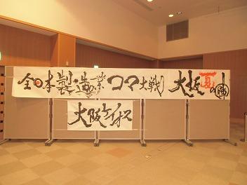 大阪の結果は?_a0272042_1717595.jpg