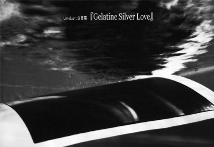 Lime☆Light看板企画展 『Gelatine silverラヴ』 参加者募集中!。_e0158242_21224315.jpg