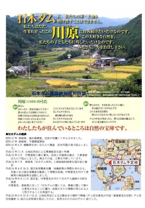 署名運動「石木ダム計画の中止を求めます」~長崎県民の会から~_f0197754_2374349.jpg