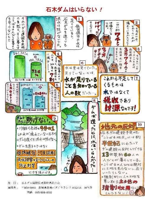 署名運動「石木ダム計画の中止を求めます」~長崎県民の会から~_f0197754_2375591.jpg