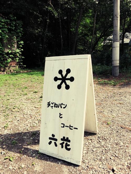 お野菜たっぷり☆六花のサンドイッチ&フレンチトースト@北軽<閉店>_f0236260_1438436.jpg