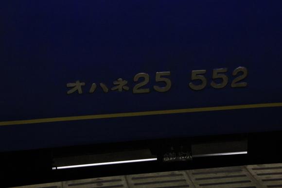 北海道・秋田・青森をめぐる旅! 北斗星!_d0202264_2024940.jpg