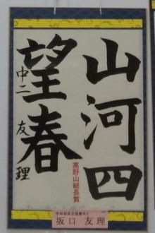 第48回 高野山競書大会_a0213770_9345562.jpg