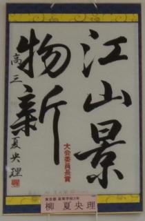 第48回 高野山競書大会_a0213770_9352116.jpg