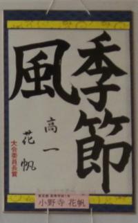第48回 高野山競書大会_a0213770_9353026.jpg