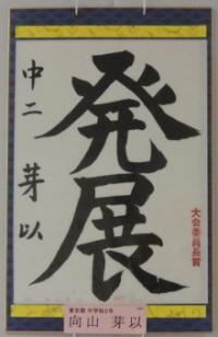 第48回 高野山競書大会_a0213770_9354766.jpg