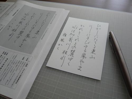 [競書2013.8]半紙3点+ペンはがき_d0285885_15212494.jpg