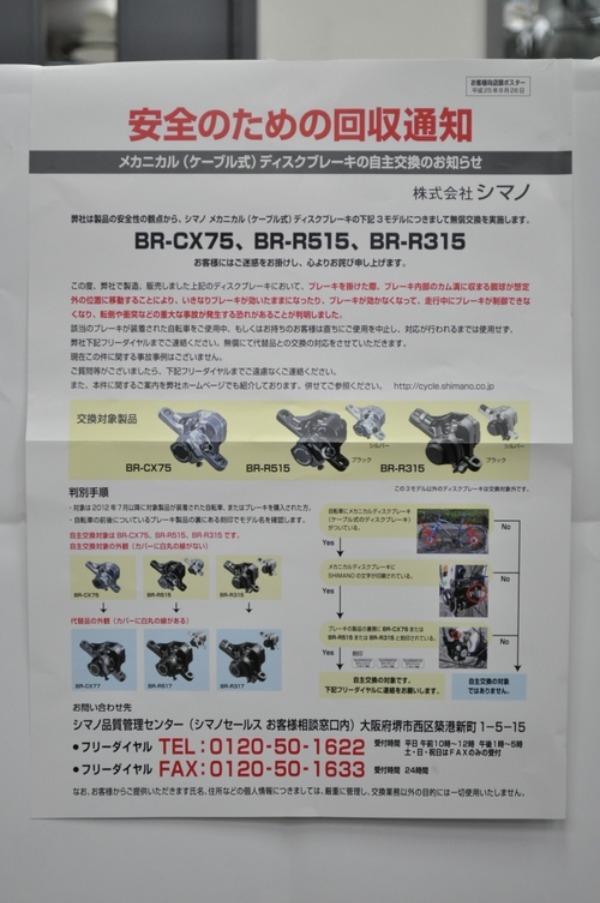 シマノからメカニカルディスクブレーキの自主回収のお知らせ。_a0262093_18104936.jpg