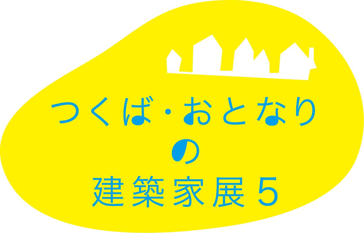 つくば・おとなりの建築家展5 に参加します!_a0117794_14593969.png