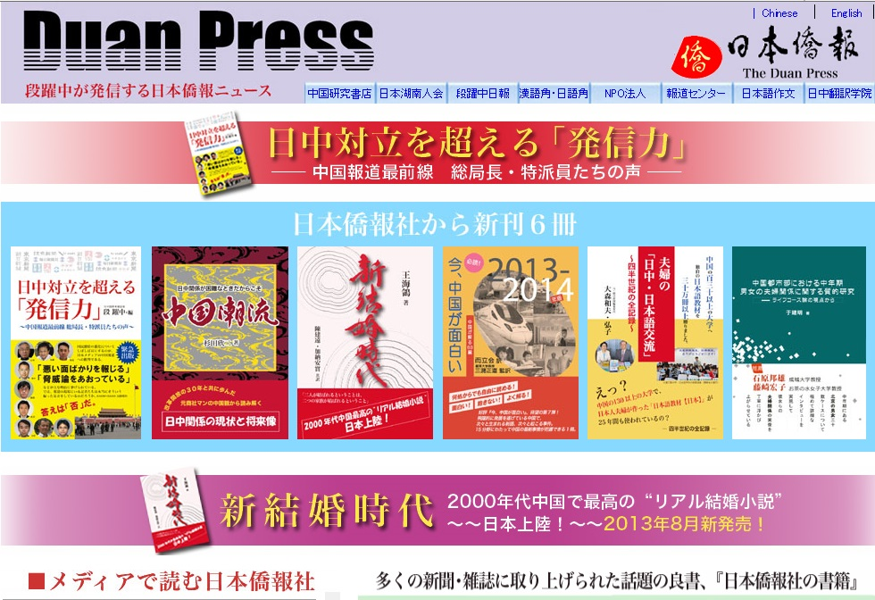 日本僑報社トップ頁大幅に更新。最新刊の書籍6冊を掲載_d0027795_1611128.jpg