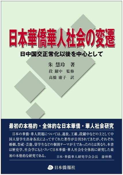 華人学術賞受賞作品『日本華僑華人社会の変遷』第二版発売へ_d0027795_1958579.jpg