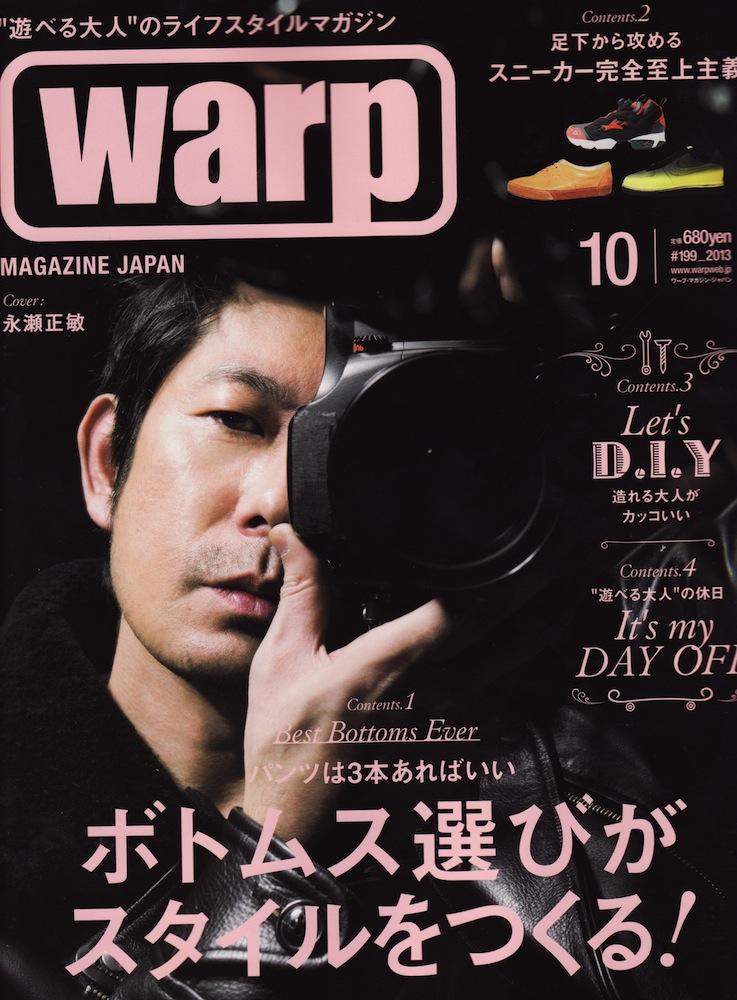 warp magazine 10_d0101000_17212789.jpg