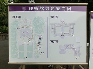赤坂離宮に行ってきました(大江戸散歩)_c0187004_175241.jpg