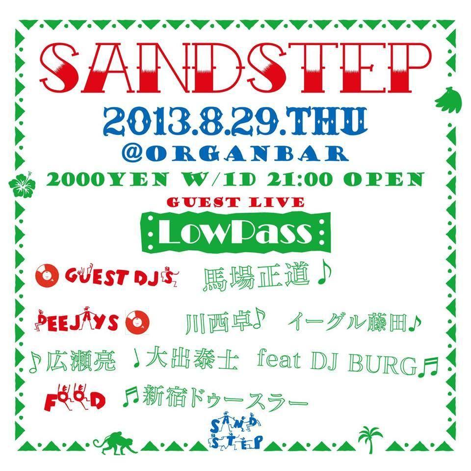 SAND STEP 2013 SUMMER_b0166909_21563049.jpg