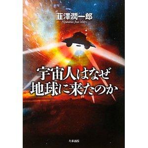 UFO、見ちゃいました_c0125114_1313486.jpg