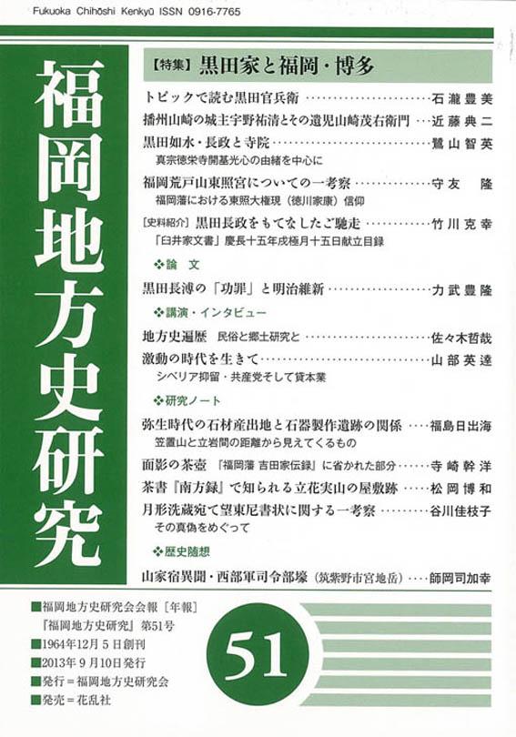 ■『福岡地方史研究 第51号 特集:黒田家と福岡・博多』刊行_d0190217_1953972.jpg