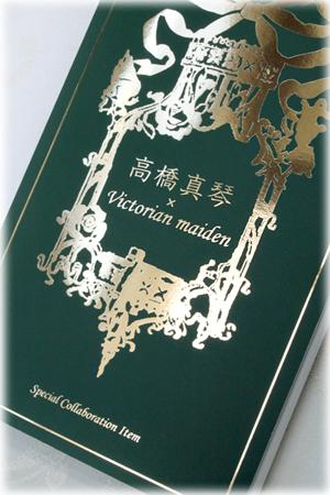 「高橋真琴×Victorian maiden」商品のご予約を受付中です。_f0114717_18215519.jpg