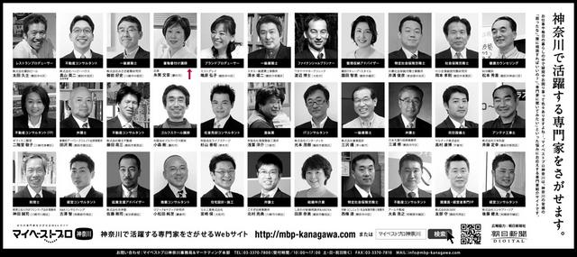 神奈川で活躍する専門家 : マイベストプロ_f0205317_14225017.jpg