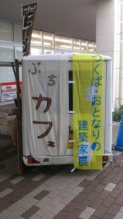 ぷちカフェ×つくおと5_b0195324_11423814.jpg