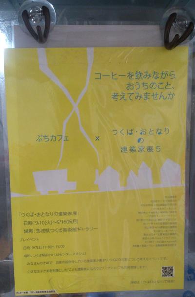 ぷちカフェ×つくおと5_b0195324_11562854.jpg