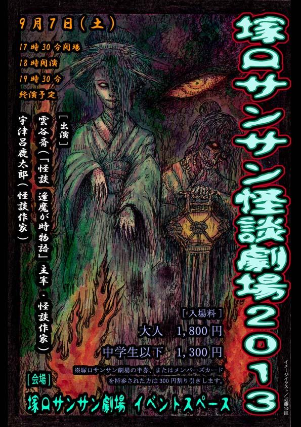 塚口サンサン怪談劇場2013_a0093332_10324171.jpg